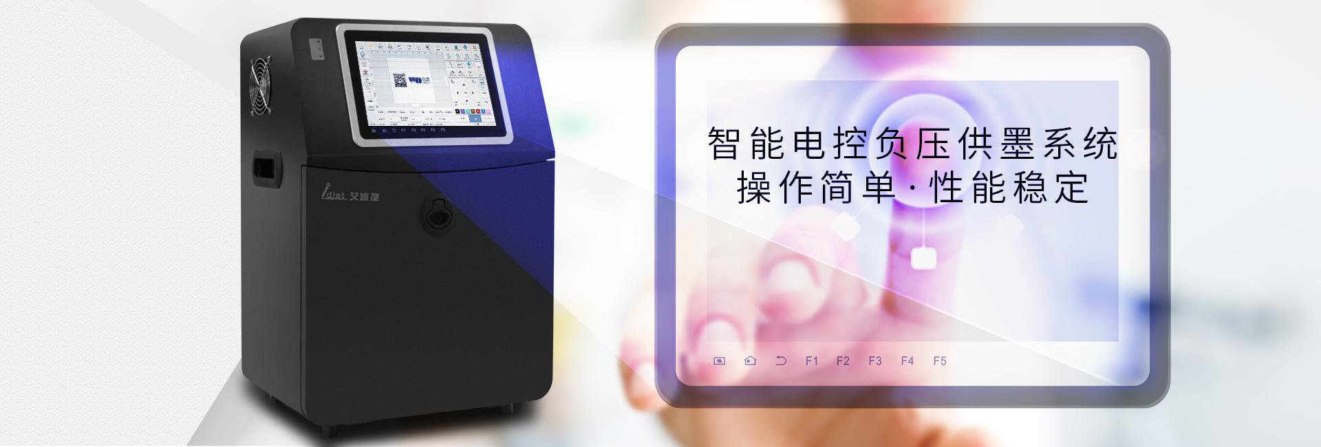在线可变数据UV喷码机