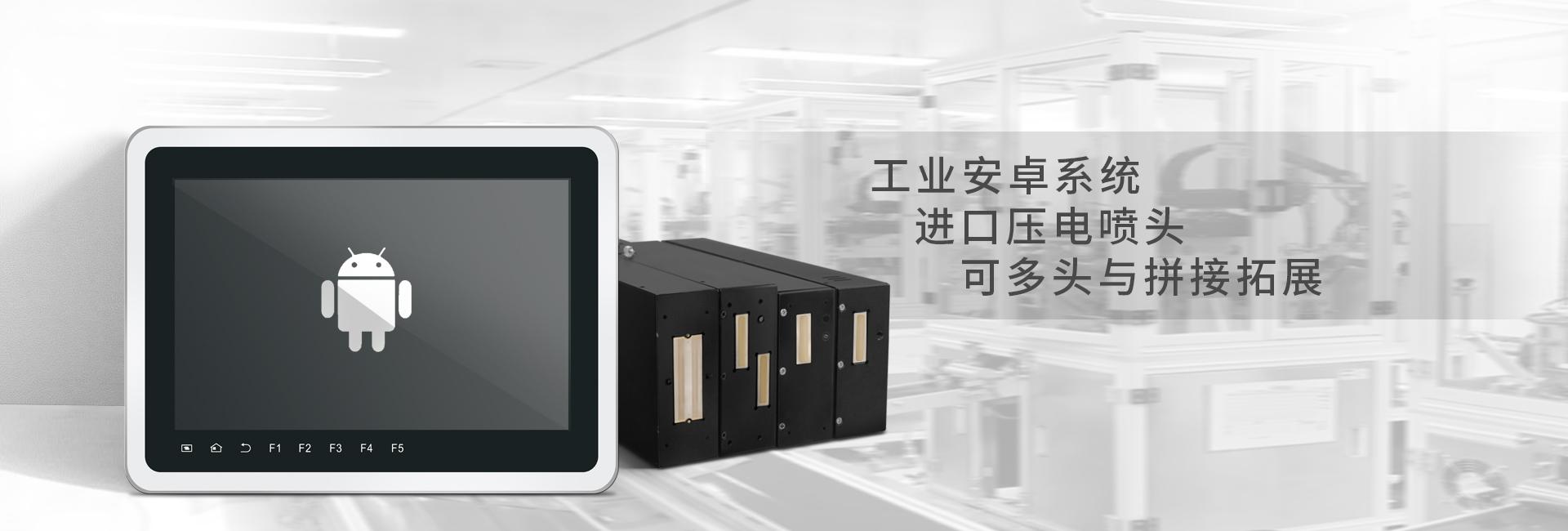 工业高解析UV喷码机