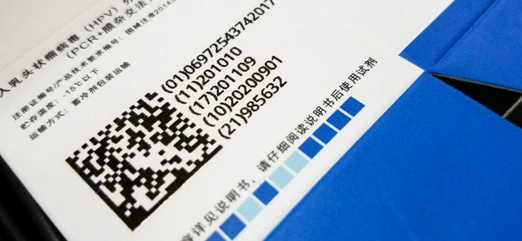 检测试剂盒GS1编码喷码案例