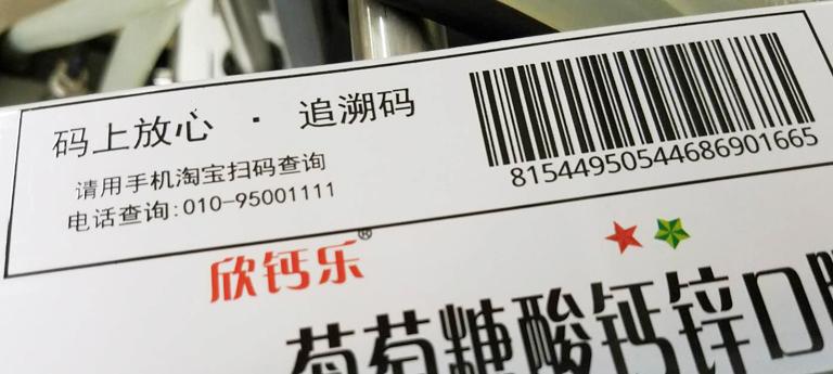 药品追溯码铁盒喷码案例