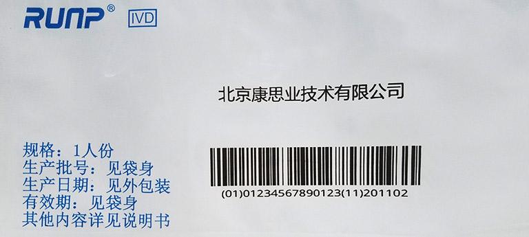 医疗器械唯一标识UDI码喷印案例