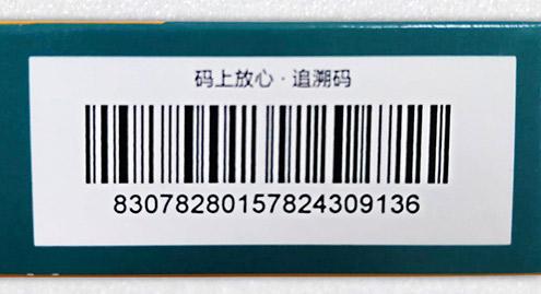 药品监管码赋码及喷码设备选用