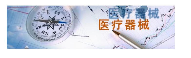 微嵌UDI医疗器械 唯一标识系统