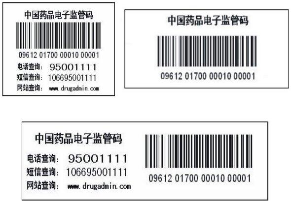 药品喷码机喷印药监码解决方案